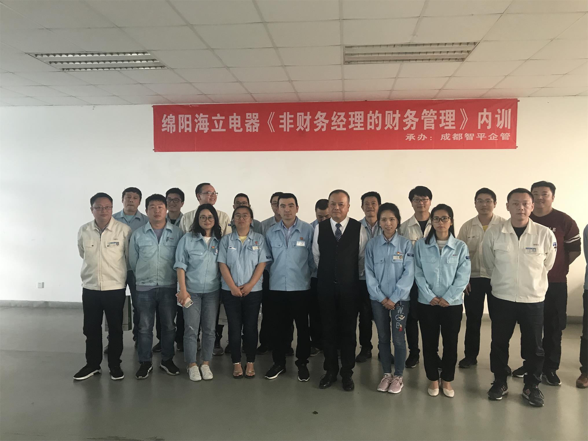 海立股份绵阳海立电器有限公司《非财务经理的财务管理》