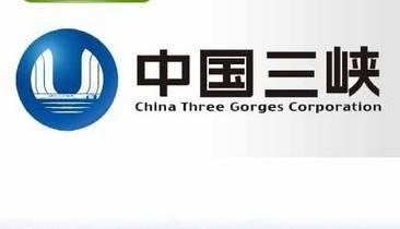 中国三峡集团